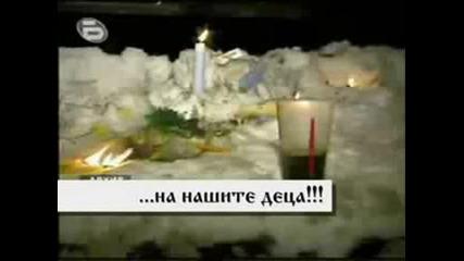 Да Започнем Годината На Чисто! 14.01.2009