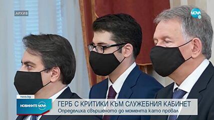 ГЕРБ: Очаквахме да бъдат сменени шестима изключително слаби министри