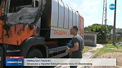 Запалиха всички камиони за извозване на боклук в Свиленград