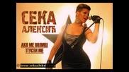 *нoвo* Seka Aleksic - Ako me volis, pusti me 2010