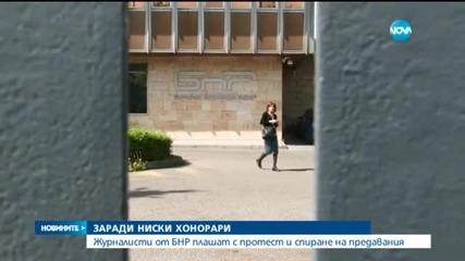 Журналистите от БНР плашат със спиране на предавания