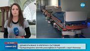 "Прокуратурата разследва ""Пирогов"" и още 6 болници за безстопанственост"