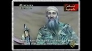 Осама бин Ладен от 11.09.2001