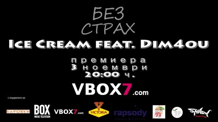 Ice Cream feat. Dim4ou - Без страх (trailer 2)