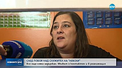 """Пребитият служител на """"Левски"""" вече е извън опасност за живота"""