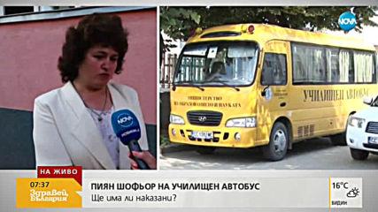 Ще бъде ли наказан шофьорът на училищен автобус, хванат пиян?