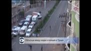 Сблъсъци между кюрди и полицията в Турция