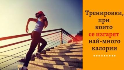 Тренировки, при които се изгарят най-много калории