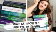 ВСИЧКИ книги на БАКМАН! Защо да прочетете романите му?