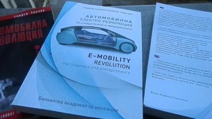 Георги Тончев Електро автомобилната революция е органична част от новата енерегетика