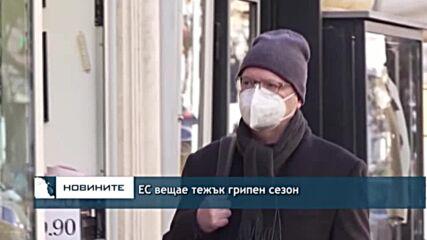 EС вещае тежък грипен сезон