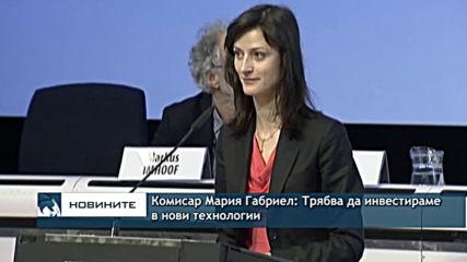 Комисар Мария Габриел: Трябва да инвестираме в нови технологии