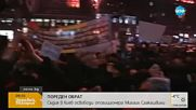 Освободиха Михаил Саакашвили