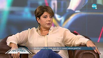 Карай направо с проф. Мира Кожухарова (04.09.2021)
