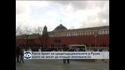 Расте броят на руснаците с просрочени ипотеки, Централната банка на Русия отпуска помощи за затруднени кредитополучатели