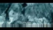 Evanescence - Lithium Hq (бг субтитри)