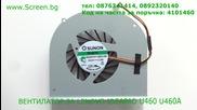 Вентилатор за Lenovo Ideapad U460a U460 от Screen.bg