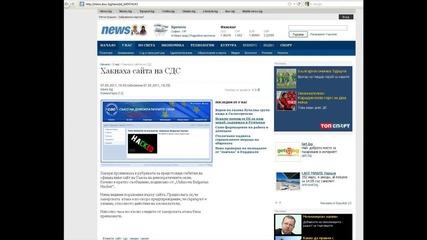 Хакнат бе сайтът на С Д С / Unknown Bulgarian Hacker