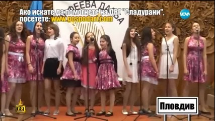 Да помогнем на детската вокална група 'Сладурани' - Господари на Ефира (02.04.2015)