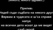 Magdalena Petreliyska- Nyama Da Im Se Dawam/ Магдалена Петрелийска- Няма Да Им Се