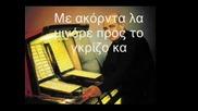Dimitris Mitropanos - Patisiwn Kai Paramuthiou Gwnia