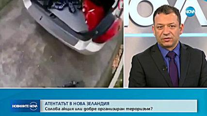 Терористът от Нова Зеландия е бил в България през 2018 г. (ОБЗОР)
