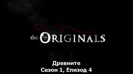 The Originals / Древните 1x04 [bg subs] / Season 1 Episode 4 /