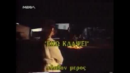 (Превод) *Тъжна песен* Xristos Kyriazis - Eho Klapsei (Христос Киргязис - Плакал съм)