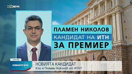 Кой е Пламен Николов?