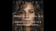 Leona Lewis - Its All for you + prevod