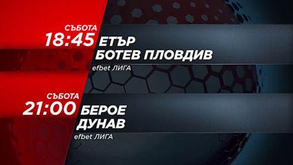Футбол: Ботев Пловдив от 18.45 ч. и Берое Дунав от 21.00 ч. на 3 август, събота по DIEMA SPORT