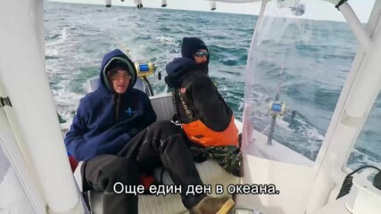 Няма място за грешки | Морски вълци