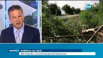 Двама загинаха при катастрофа край Варна