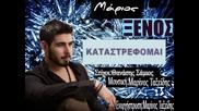 Marios Xenos - Katastrefome (new Single 2015)