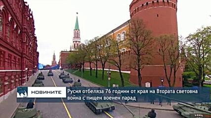 Русия отбеляза 76 години от края на Втората световна война с пищен военен парад