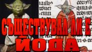 Ръкописи от 14–ти век изобразяват Йода от Междузведни войни! Съществувал ли е реално героят?