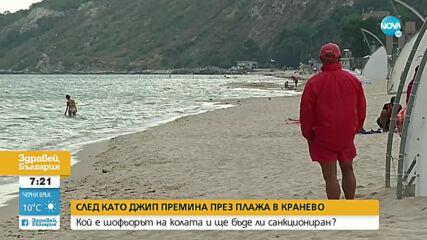 Санкционираха ли шофьора на джипа, преминал през плажа в Кранево?