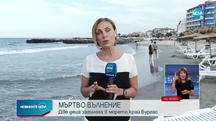 ТРАГЕДИЯ: Две деца се удавиха в морето край Бургас