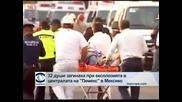 """Броят на загиналите при експлозията в централата на """"Пемекс"""" се увеличава"""