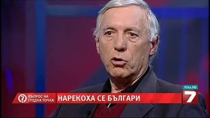 Нарекоха се българи - Въпрос на гледна точка