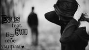 Expres feat. Stivi - Без тебе умирам