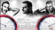 Хитово гръцко! Pantzis & Souliotis feat. Kostas Doxas (official Release 2016)