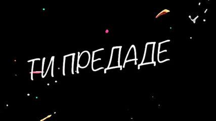 Жоро Рапа Яя Роянов - Номер Едно Joro ft. Yaya Royanov - Nomer 1
