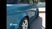 Перничани правят от стар трабант супер автомобил