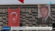 Митьо Очите е арестуван в Истанбул