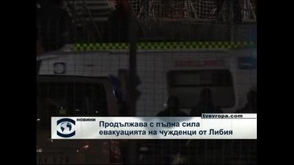 Продължава с пълна сила евакуацията на чужденци от Либия