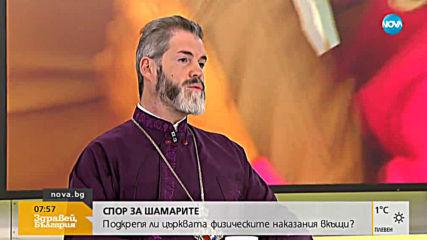 ШАМАРИТЕ НА РАЗДОРА: Подкрепя ли църквата физическите наказания вкъщи?
