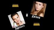 Джена и Здравко Мандаджиев - Станке ле,  голям гяволо