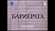 Бариерата (1979) (бг аудио) (част 3) Версия Б Tv Rip Бнт Свят 09.11.2014
