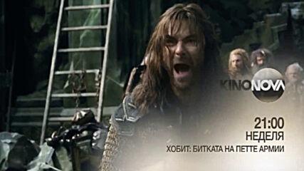 """""""Хобит: Битката на петте армии"""" на 23 май, неделя от 21.00 ч. по KINO NOVA"""
